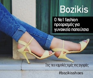 bozikis shoes