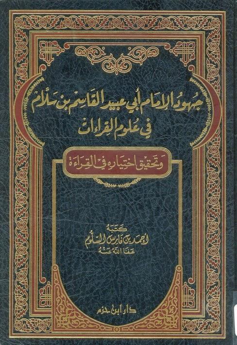 جهود الإمام أبي عبيد القاسم بن سلام في علوم القراءات وتحقيق اختياره في القراءة - أحمد السلوم
