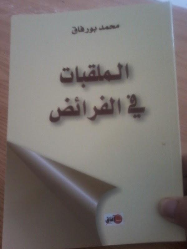 إصدار جديد للأستاذ محمد بورفاق ( الملقبات في الفرائض)
