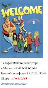 Контакты репетитора в Москве - адреса, телефоны, явки и пароли. Логин в Skype и коды района Марьино