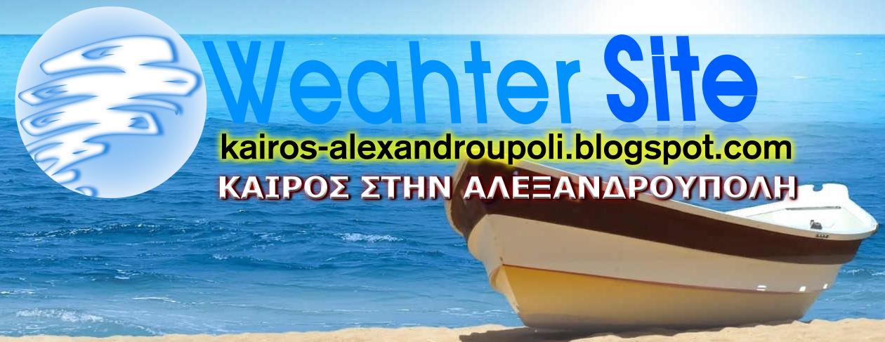 Καιρός Αλεξανδρούπολη Έβρος Προγνωση