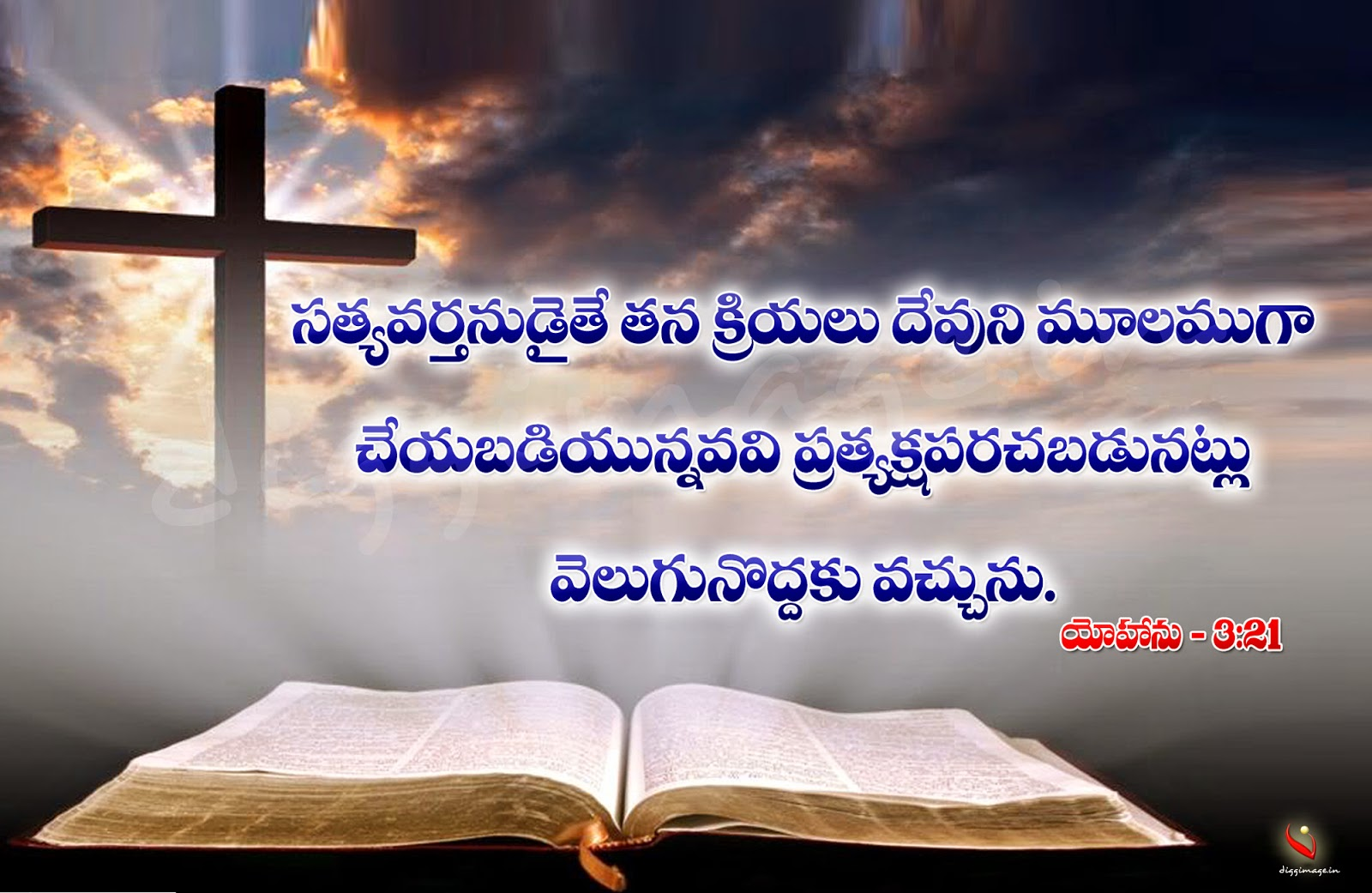 inspirational bible verses in telugu pictures d i g g i