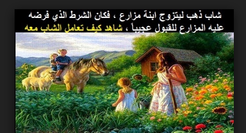 شاب ذهب ليتزوج ابنة مزارع ، فكان الشرط الذي فرضه عليه المزارع للقبول عجيباً ، شاهد كيف تعامل الشاب معه