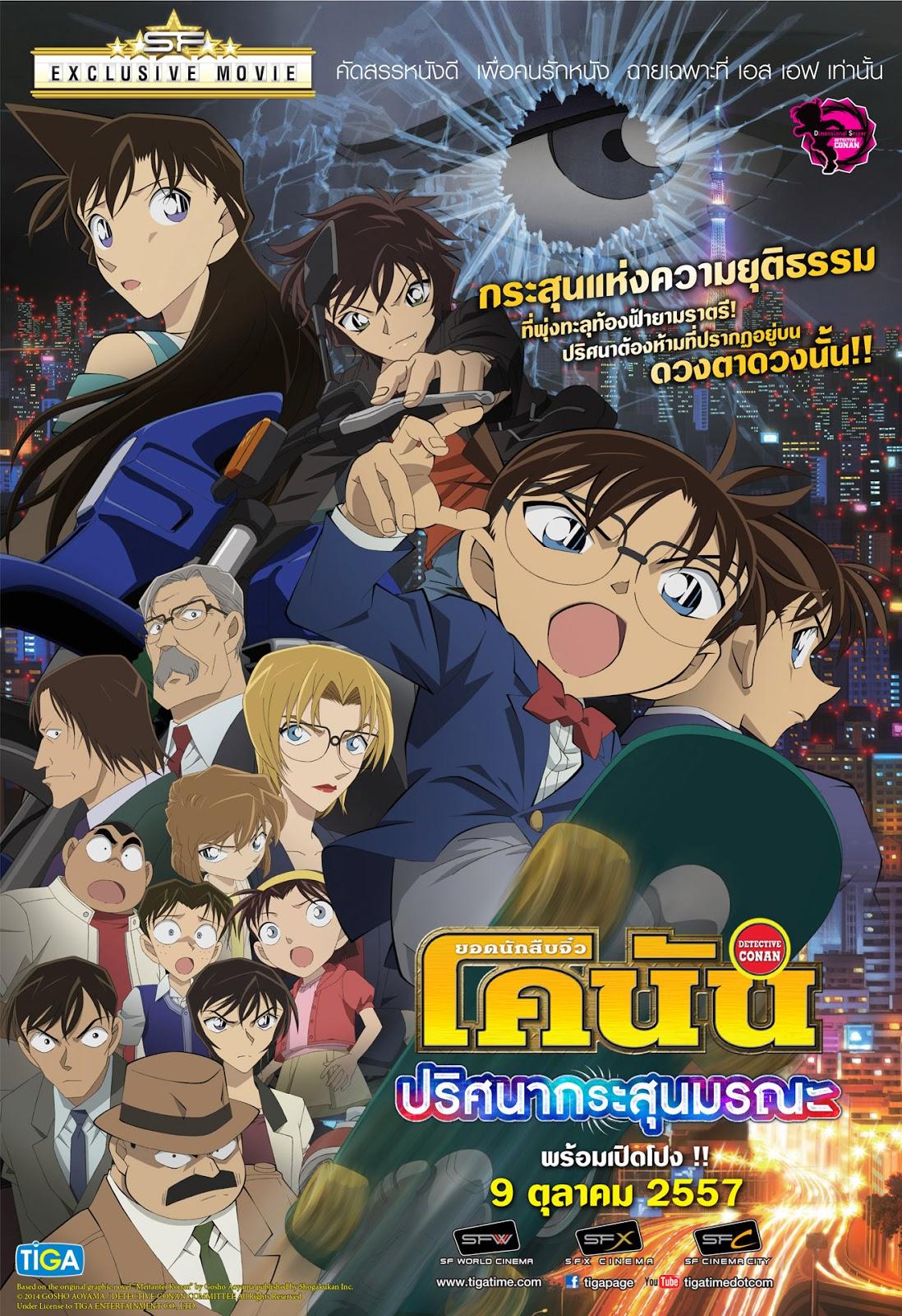 [ดูหนัง มาสเตอร์ ออนไลน์] Detective Conan Movie 18 ปริศนากระสุนมรณะ [พากย์ไทย]