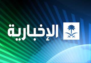 شاهد قناة السعودية الإخبارية بث مباشر اون لاين