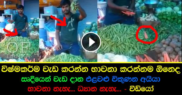 Gossip Lanka, Hiru Gossip, Lanka C News - Vegetable Trader with amazing Talent (Watch video)