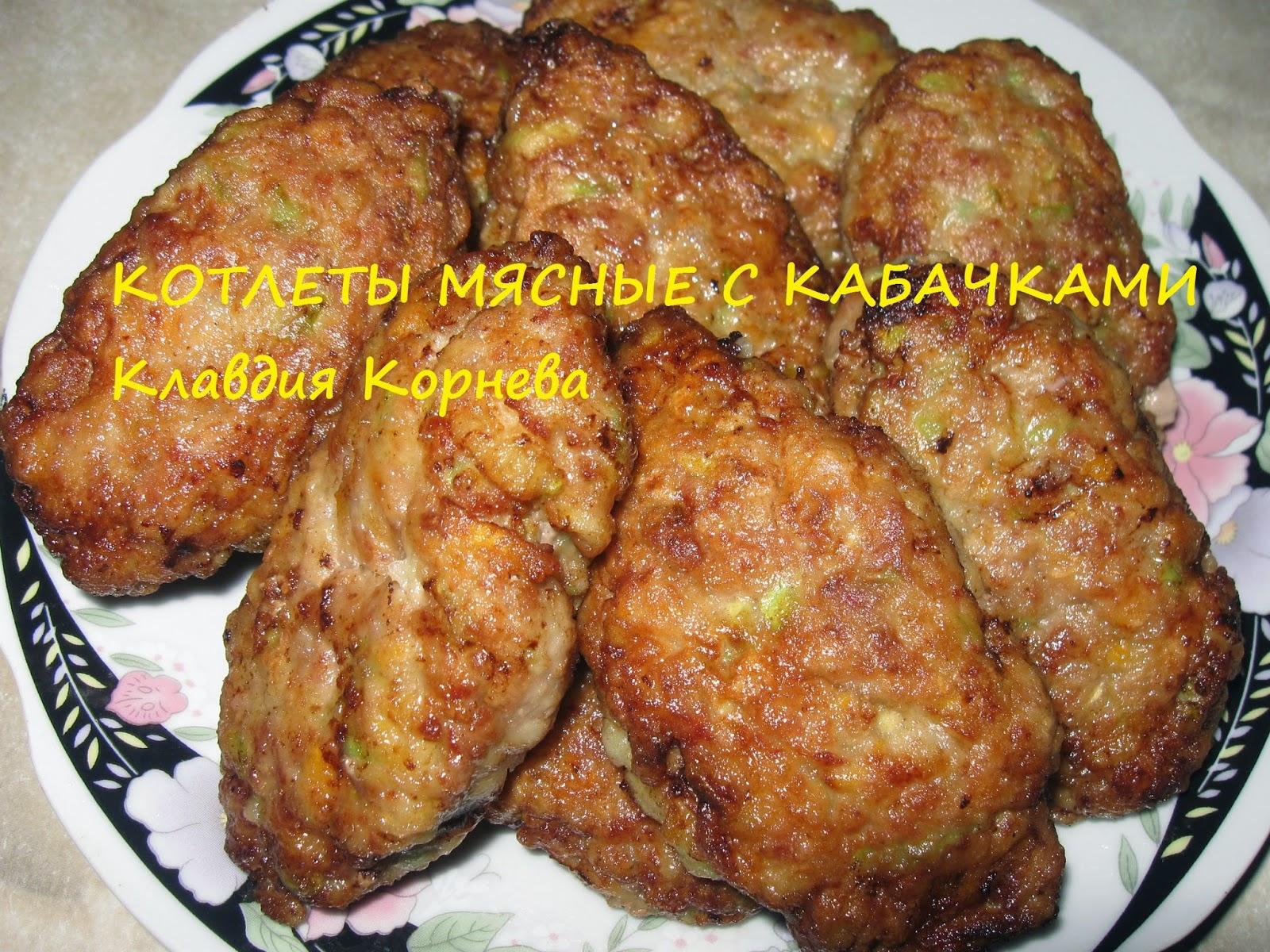 Рецепт кабачковых котлет с фаршем