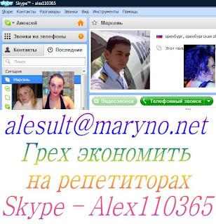 знакомство онлайн и в скайпе