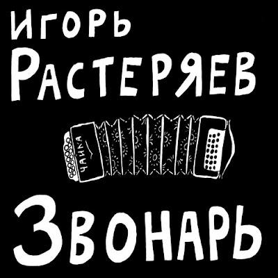 """ИГОРЬ РАСТЕРЯЕВ """"Звонарь"""""""