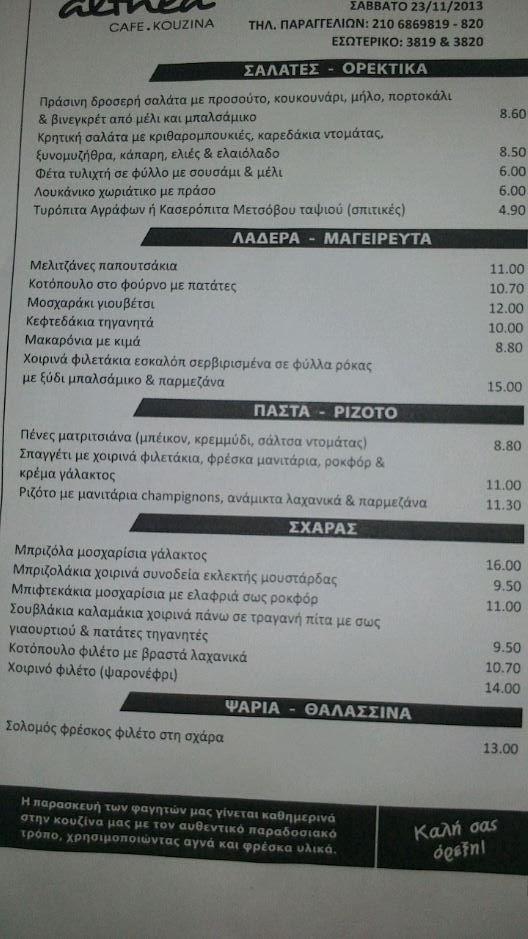 4,10 για ένα καφέ σε νοσοκομείο της Αθήνας