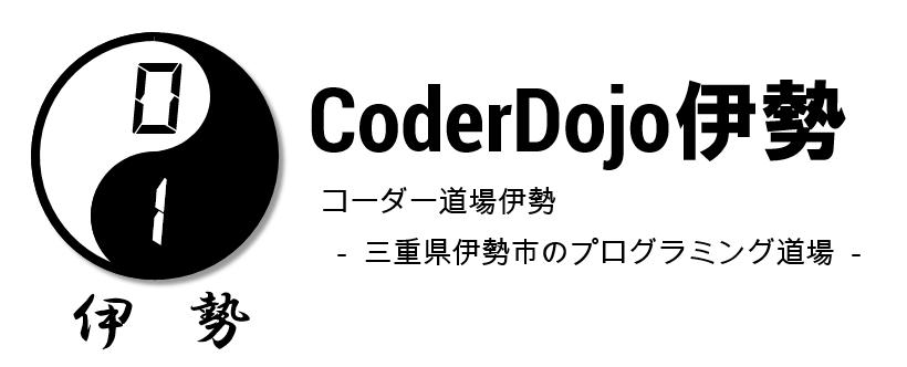 CoderDojo伊勢(コーダー道場伊勢)公式ブログ