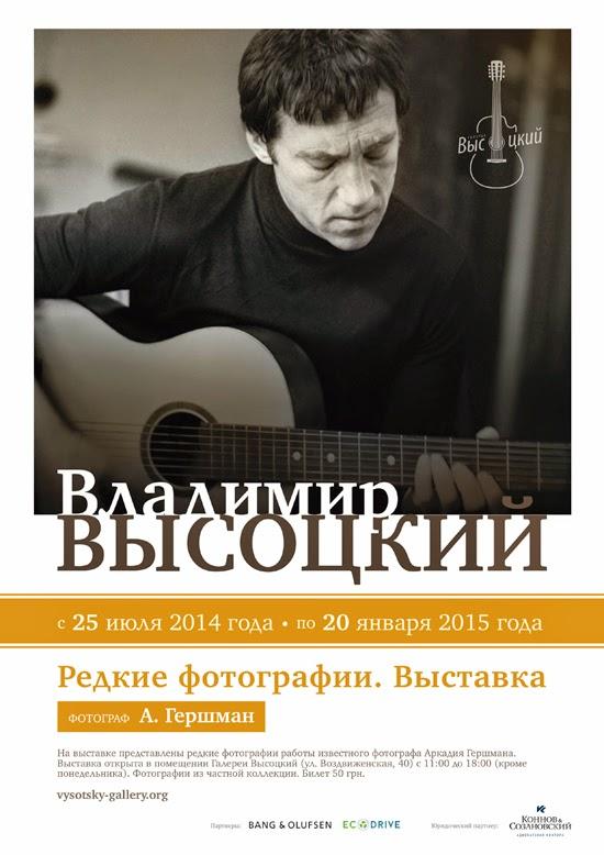 Фотограф Максим Яковчук: Выставка «Владимир Высоцкий. Редкие фотографии работы Аркадия Гершмана»