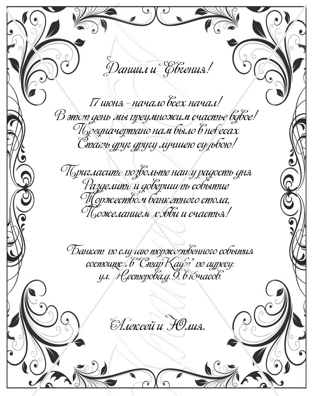 Пригласительные на свадьбу текст красивыми буквами фото