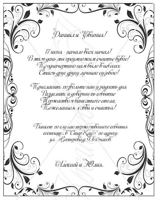 Приглашение на свадьбу в текстах и стихах