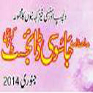 http://www.mediafire.com/view/7fwa9d5ul9076m3/Jasoosi+January+2014.pdf