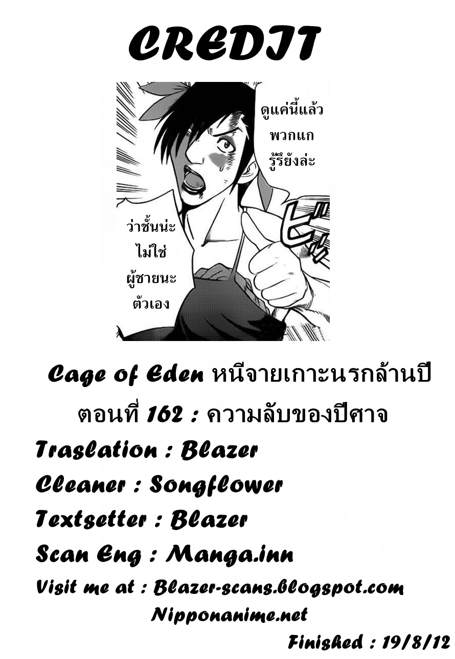 อ่านการ์ตูน Cage of Eden 162 ภาพที่ 21