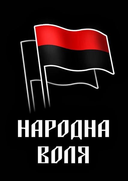 Народна воля Україна: