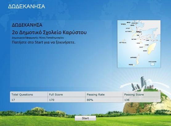 http://2dim-karyst.eyv.sch.gr/geografia/dodekanisa-quiz.swf
