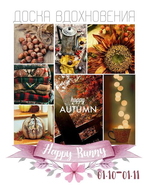 "+Доска вдохновения ""Happy Autumn"" до 01/11"