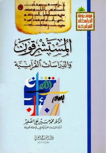 المستشرقون والدراسات القرآنية - محمد حسين علي الصغير pdf