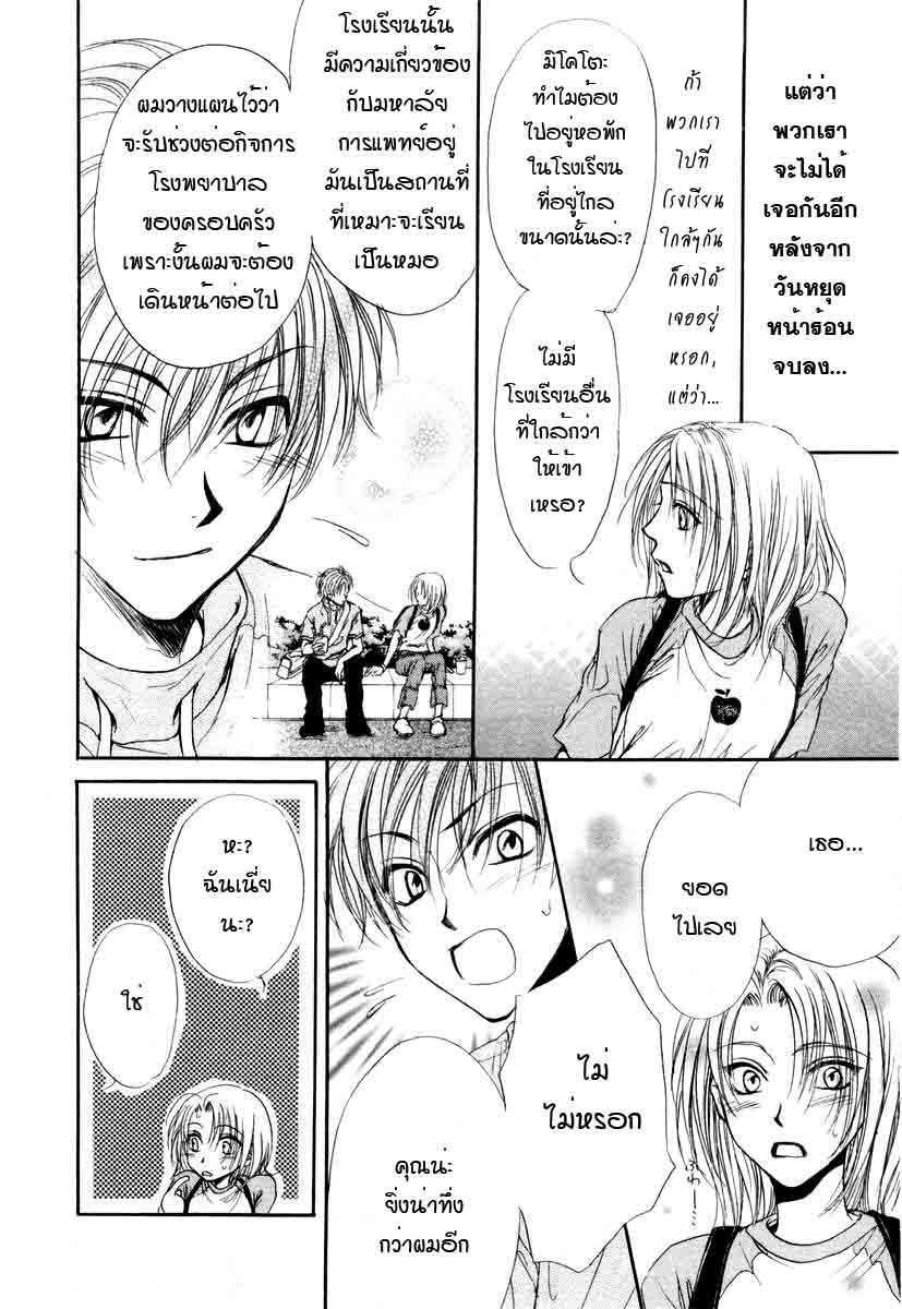 อ่านการ์ตูน Kakumei no Hi 6 ภาพที่ 33