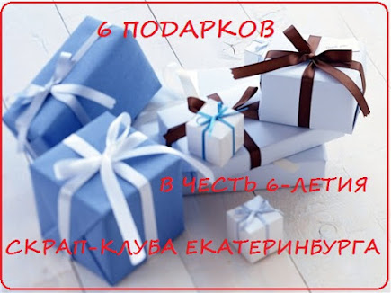 Скрап -клуб Екатеринбург
