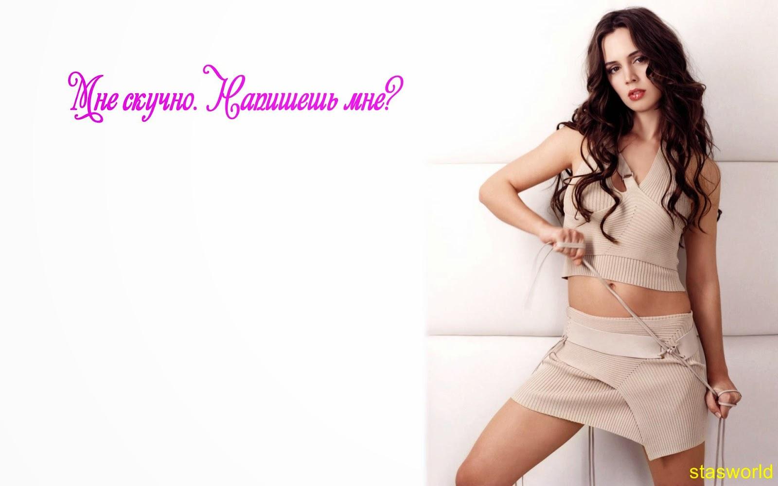 на сайте знакомств с девушкой города шарыпово