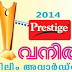 Vanita Film Awards 2014 Kottayam Nazeer and Ramesh Pisharady Comedy Skit