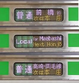 高崎・両毛線 普通 前橋行き E233系行先