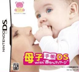 Boshi Techou DS with Akachan Massage