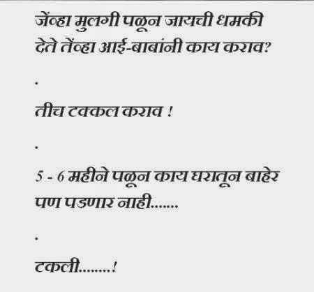 marathi funny inspirational touching life quotes lines whatsapp fb ...