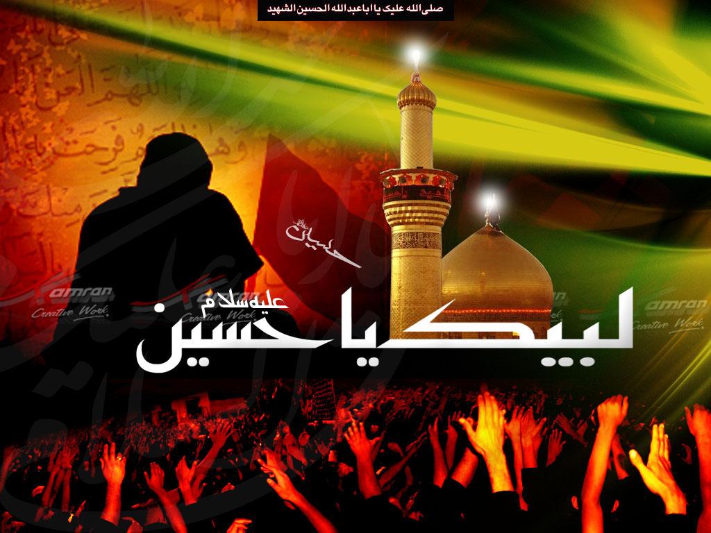 Ya Hussain Wallpaper Salam Ya Hussain (a.s)