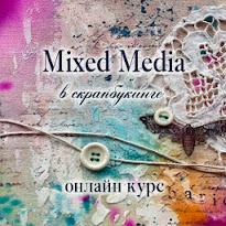 "Онлайн курс ""Mixed Media  в скрапбукинге"""