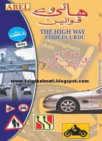 Highway Motor Code Traffic Signs Urdu