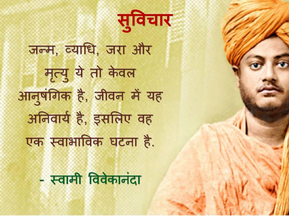marathi photo thought