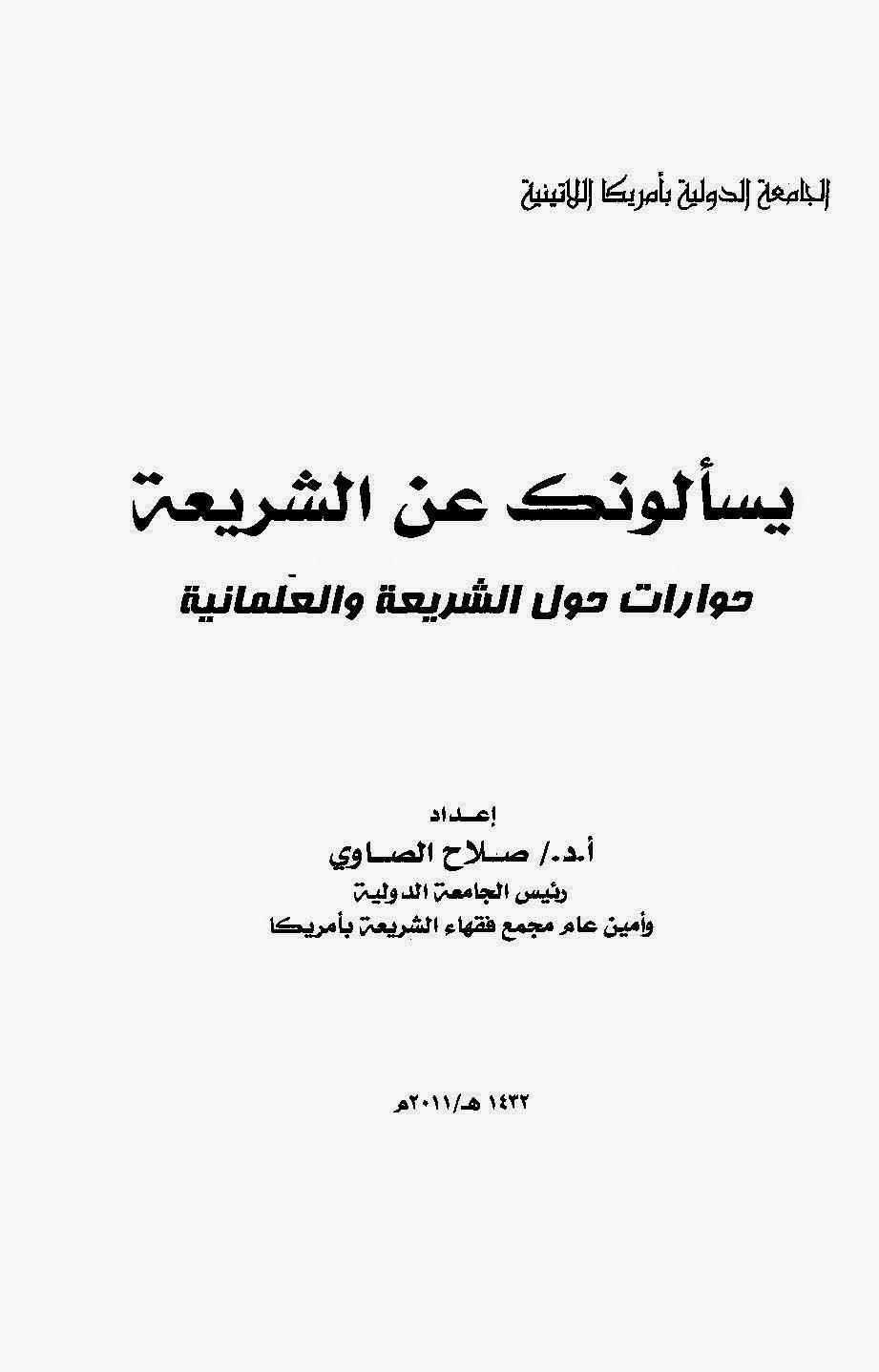 يسألونك عن الشريعة حوارات حول الشريعة والعلمانية - صلاح الصاوي pdf