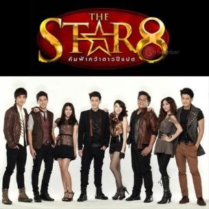 ปกอัลบั้ม The Star 8