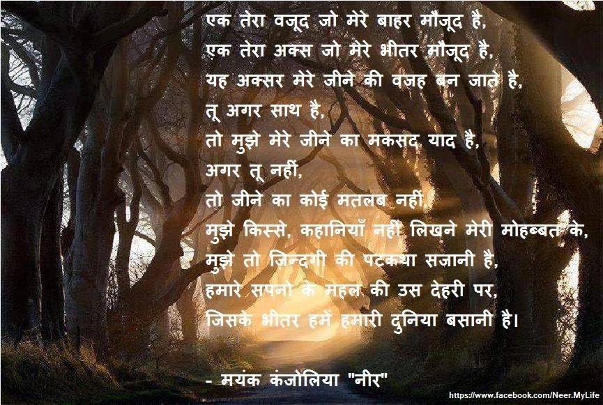 about forests in hindi language Hindi, the national language of india and is also spoken in nepal & fiji checkout some astonishing & interesting facts about hindi language which will hindi language is the member of indo-aryan branch of the indo-european family of languages also hindi has been written in devangari script.