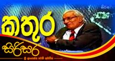 Kathura 2015.08.30 Sirasa TV
