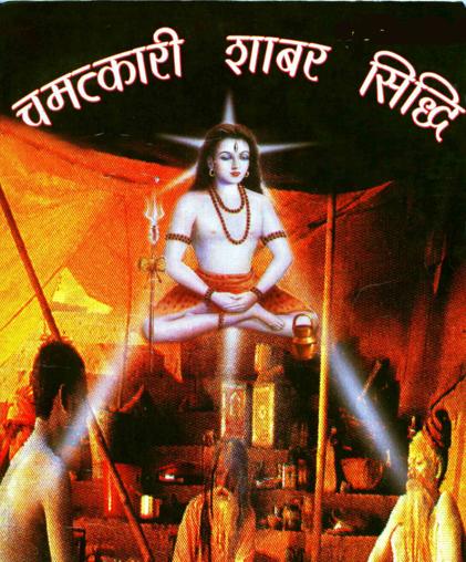 Chamatkari Siddh Shabar Mantra