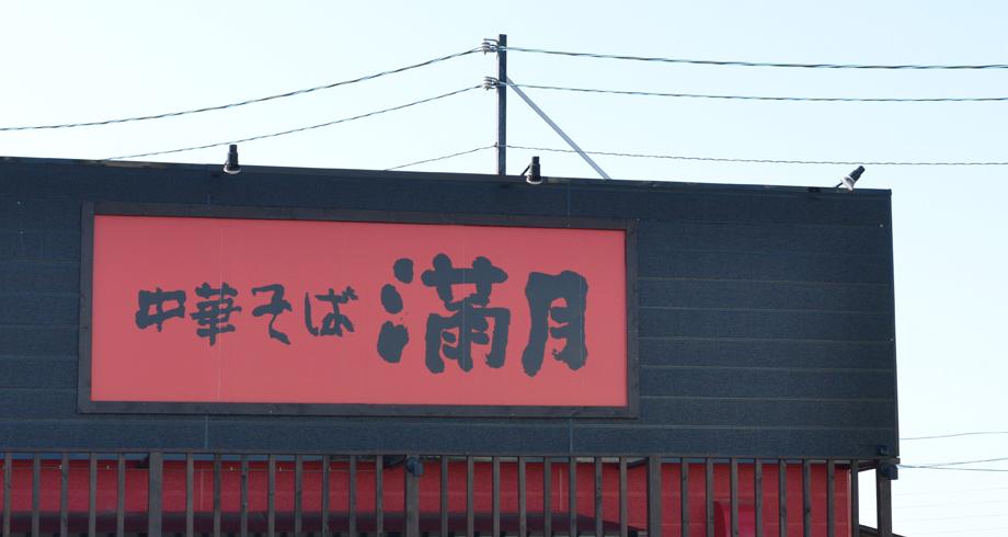 中華そば満月(写真は豊栄店)