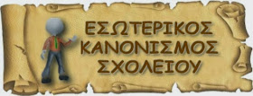 Ο ΕΣΩΤΕΡΙΚΟΣ ΚΑΝΟΝΙΣΜΟΣ ΤΟΥ ΣΧΟΛΕΙΟΥ ΜΑΣ