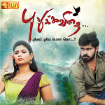Pudhu Kavidhai – Vijay Tv, 30-07-2014 New Serial – Episode 157