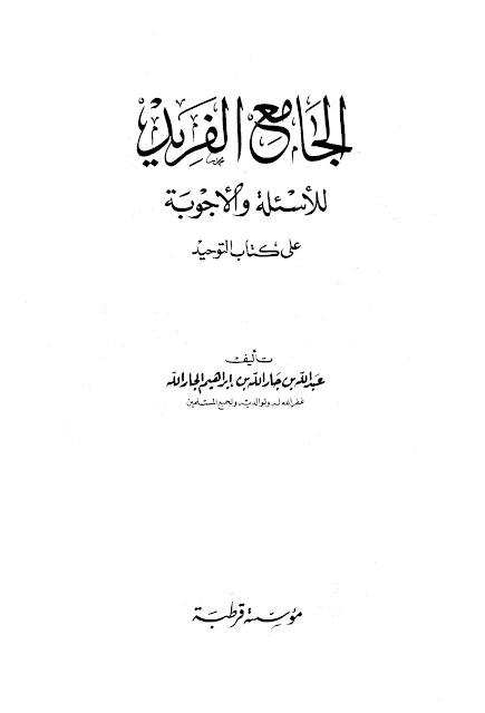 الجامع الفريد للأسئلة والأجوبة على كتاب التوحيد - عبد الله الجار الله pdf