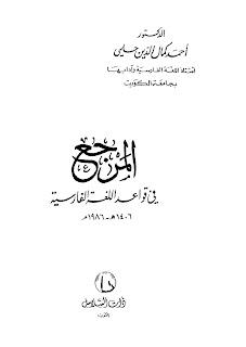 المرجع في قواعد اللغة الفارسية - أحمد كمال الدين حلمي