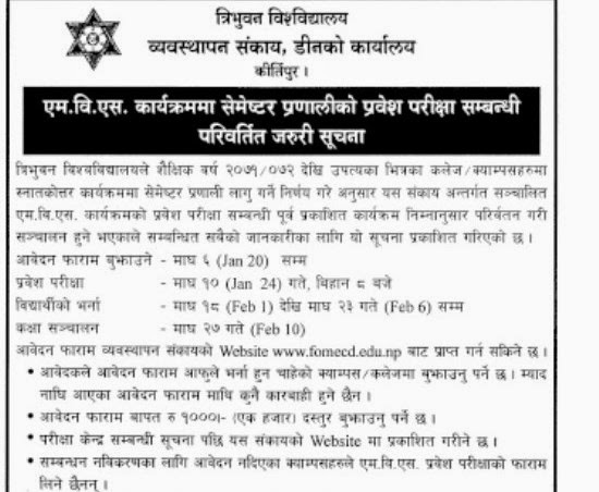 mbs thesis tu nepal Education issues education system top schools & colleges entrance preparation project & thesis admission open for tribhuvan university mba from kathmandu, nepal.