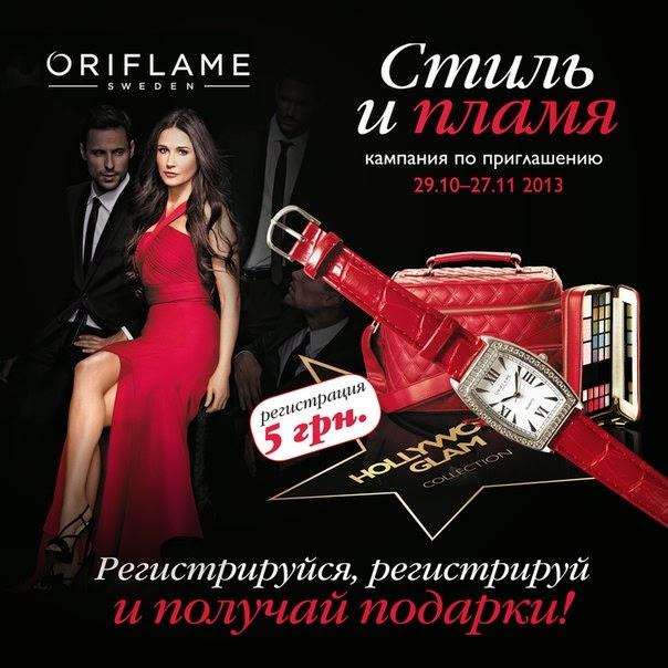Кампания по приглашению «Стиль и пламя»