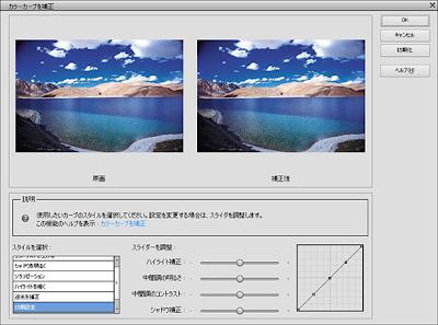photoshop elements カラーカーブ