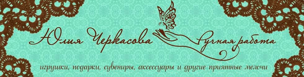 Юлия Черкасова. Ручная работа