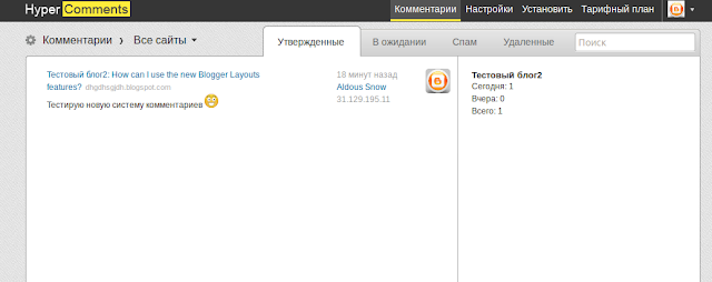 hypercomments admin interface commentaries